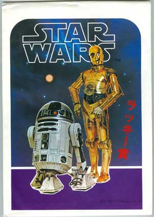 1977 R2-D2 and C-3PO Yamakatsu Japan card